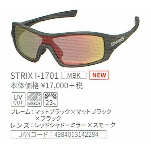 スワンズ サングラス SWANS STRIX・I ストリックス・アイ 2018年NEWモデル STRIX-I-1701-MBK