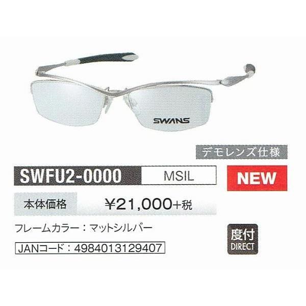 スワンズ サングラス SWANS 度付き対応 跳ね上げ スポーツメガネフレーム SWFU2-0000-MSIL