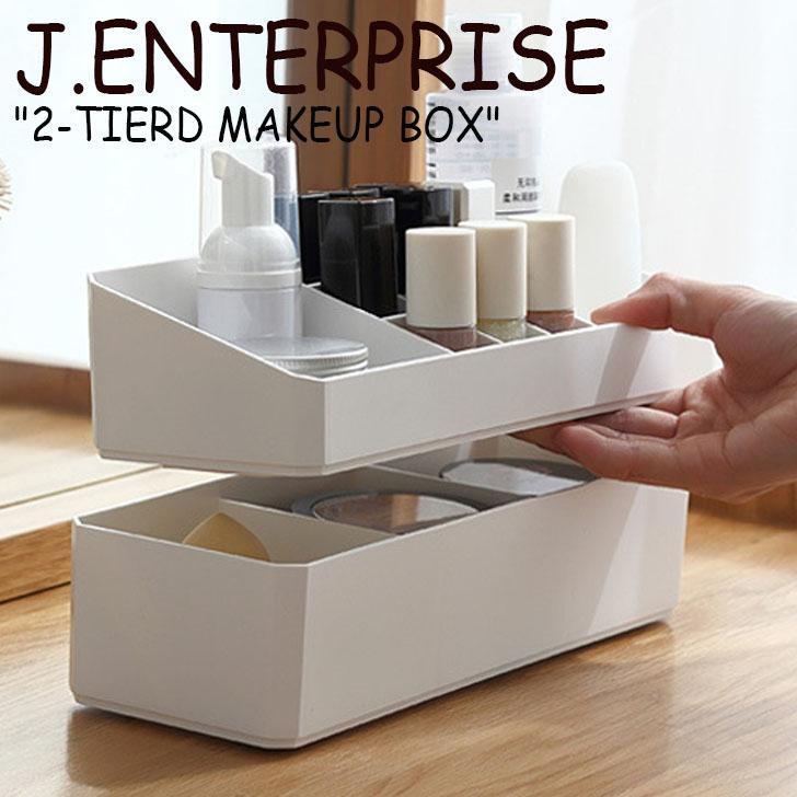 箱 J Enterprise 2 Tierd Makeup Box