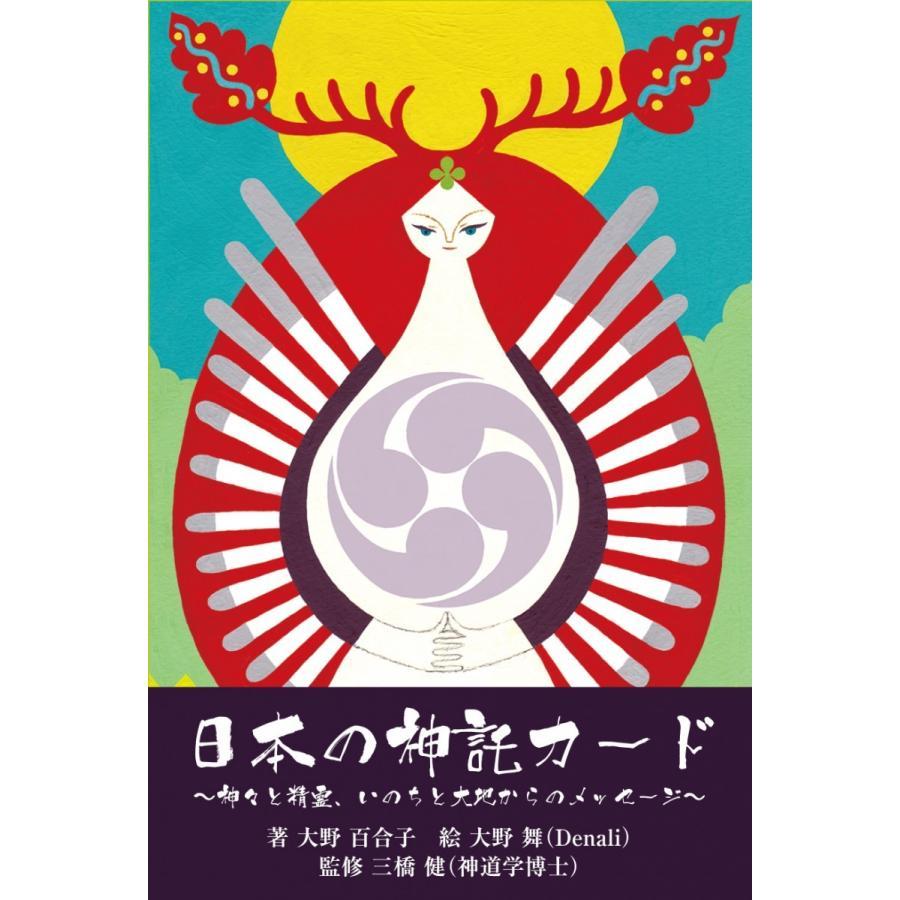 日本の神託カード ミニ|oracle-tarot