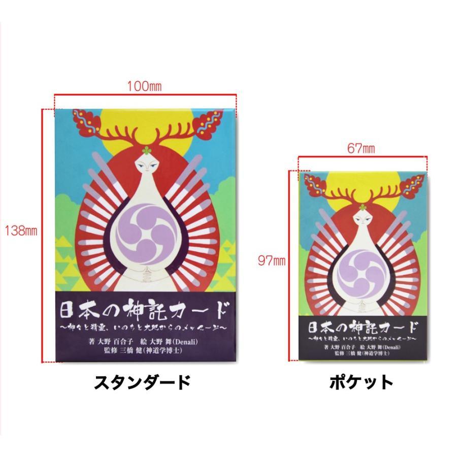 日本の神託カード ミニ|oracle-tarot|03