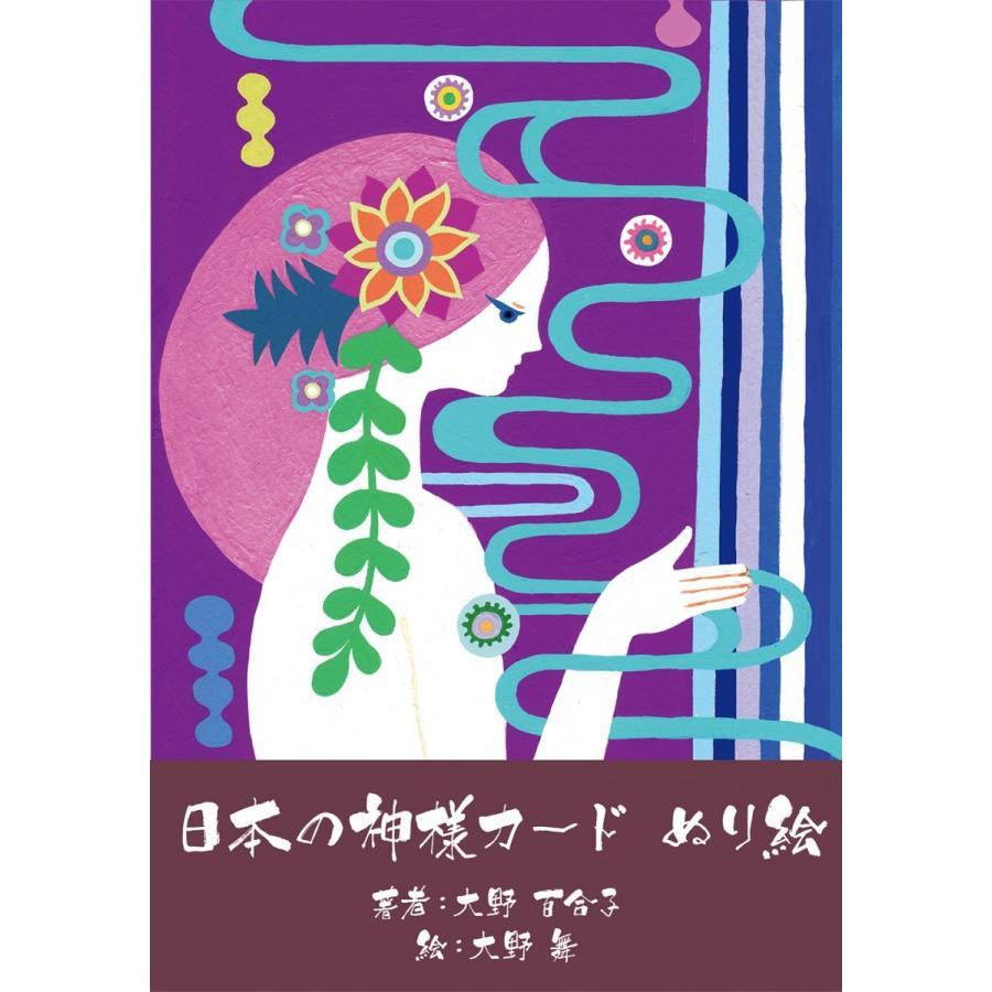 日本の神様カード ぬり絵|oracle-tarot