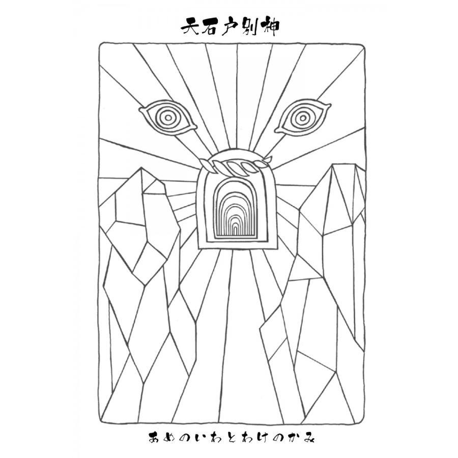 日本の神様カード ぬり絵|oracle-tarot|02
