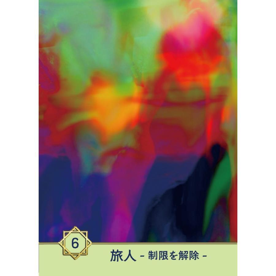 エナジープロデュースカード〈新装版〉【正規販売】 oracle-tarot 05