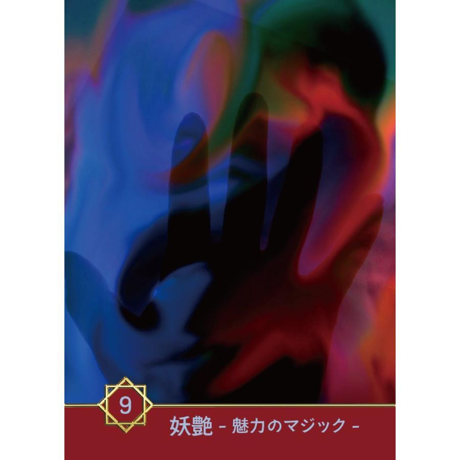 エナジープロデュースカード〈新装版〉【正規販売】 oracle-tarot 06