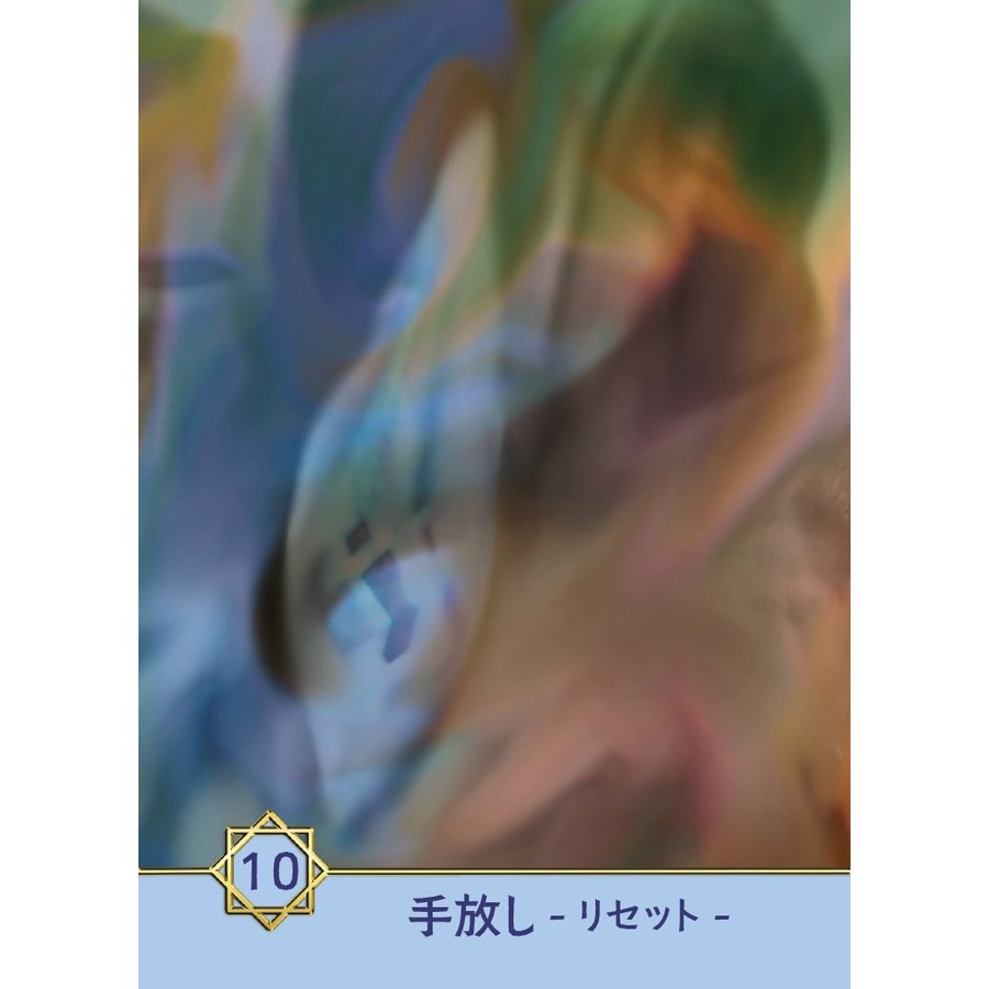エナジープロデュースカード〈新装版〉【正規販売】 oracle-tarot 07