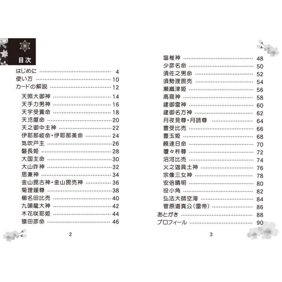 円結びカード oracle-tarot 12
