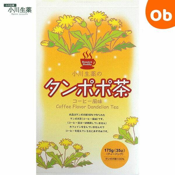 小川生薬 タンポポ茶 送料無料 購入 激安超特価 沖縄 一部地域を除く