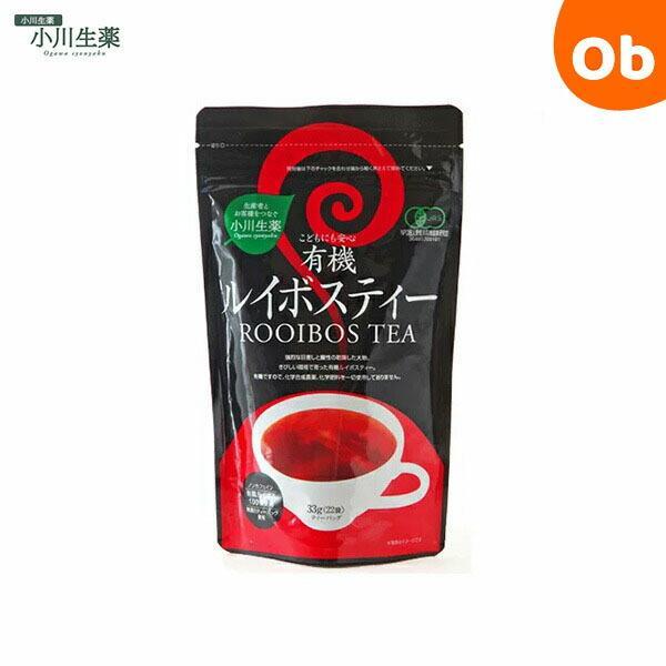 ●日本正規品● 期間限定送料無料 小川生薬 有機ルイボスティー
