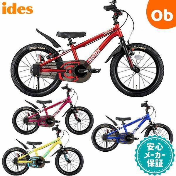 安い 激安 プチプラ 高品質 アイデス D-Bike メーカー公式 MASTER+ ディーバイクマスタープラス 16インチ 自転車 バランスバイク 送料無料 沖縄 ラッピング不可商品 ides