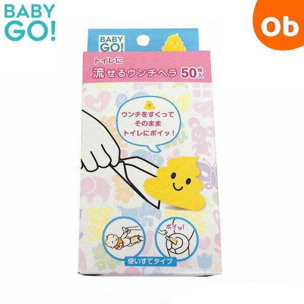 本日限定 BabyGo 流せるうんちヘラ 使いすてタイプ ウンチへら ゆうパケット送料無料 50枚 信頼