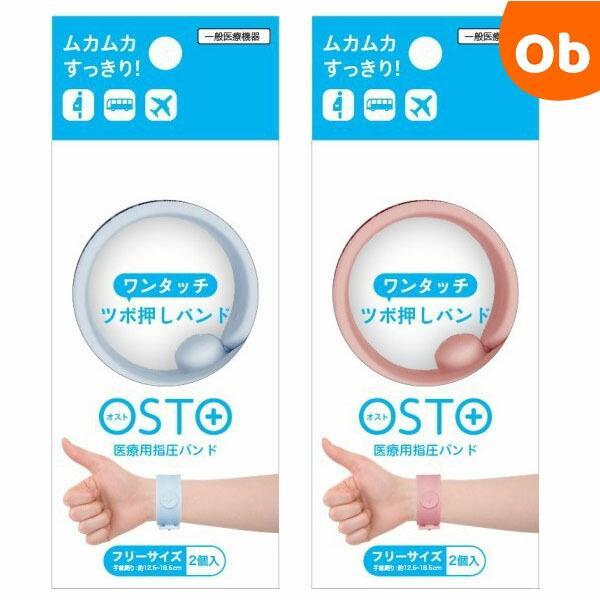 ビタット OSTO オスト つわりなどの吐き気を和らげるバンド 沖縄 お得セット 物品 一部地域を除く 送料無料