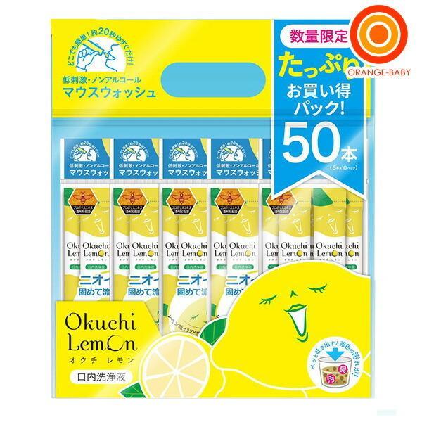 ビタット オクチレモン ギフト たっぷりお買い得パック 50本 送料無料 沖縄 激安超特価 レモン 一部地域を除く