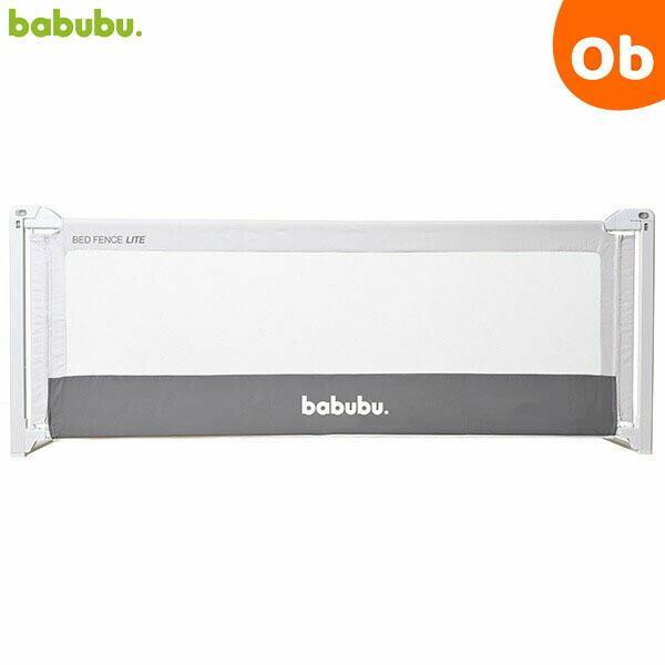 『1年保証』 babubuバブブ ベッドフェンスライト 新入荷 流行 2.0 グレー 一部地域を除く 沖縄 送料無料
