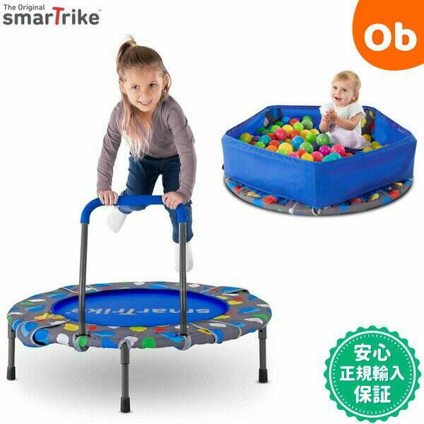 ご予約品 スマートトライク アクティビティセンター 3in1 トランポリン ボール100個付 ボールプール 販売期間 限定のお得なタイムセール 送料無料 SmartTrike ラッピング不可商品