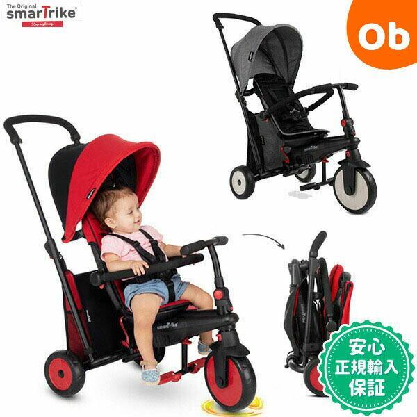 スマートトライク STR3 レッド 三輪車 SmartTrike SmartFold【送料無料 沖縄・一部地域を除く】【ラッピング不可商品】