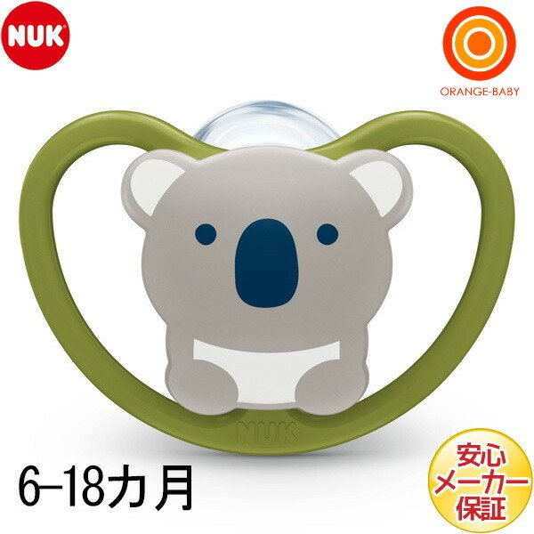NUK ヌーク おしゃぶりスペース メーカー再生品 消毒ケース付き コアラ 6-18カ月 新作通販