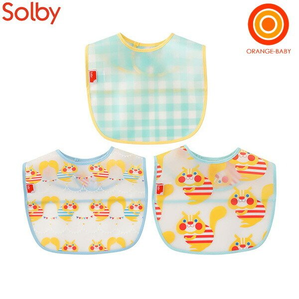 Solby お食事エプロン3枚セット りす 1着でも送料無料 国内在庫 ゆうパケット送料無料