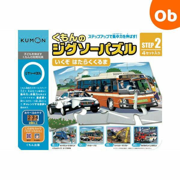 新品 送料無料 くもん ジグソーパズル STEP2 いくぞ 注目ブランド 一部地域を除く 沖縄 はたらくくるま