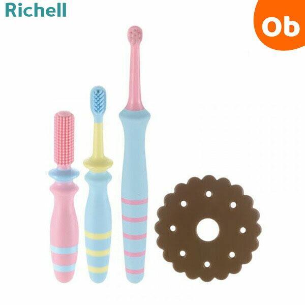 リッチェル 返品送料無料 トライ たべたら歯磨きセット前歯用 低廉
