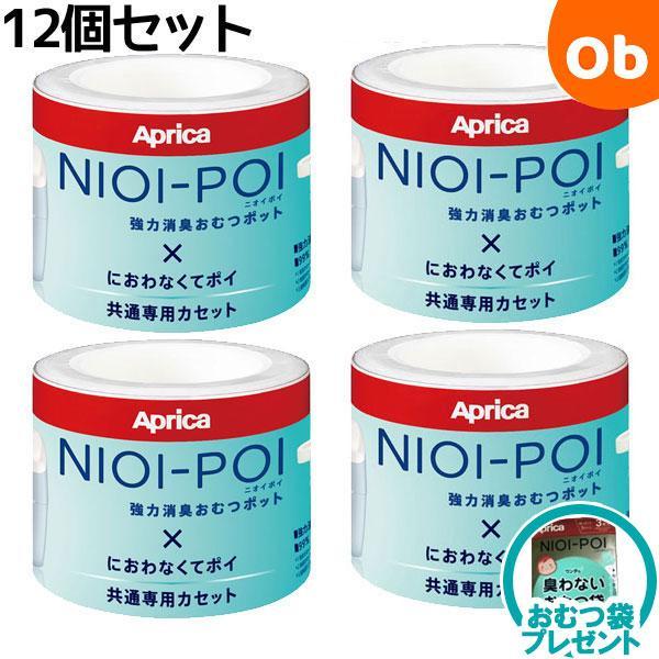 アップリカ 贈答 ニオイポイ×におわなくてポイ共通カセット12個セット セール価格 おむつ処理ポット用カートリッジ 沖縄 送料無料 一部地域を除く