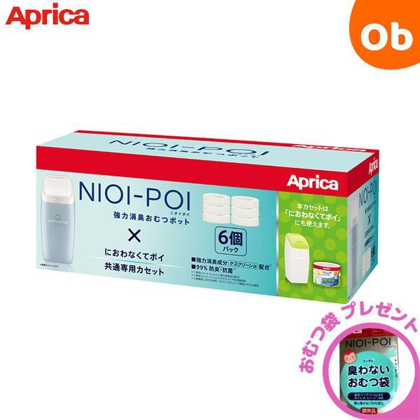 アップリカ ニオイポイ×におわなくてポイ共通カセット 6個パック おむつ処理 定番から日本未入荷 一部地域を除く 沖縄 即納最大半額 送料無料 替えパック