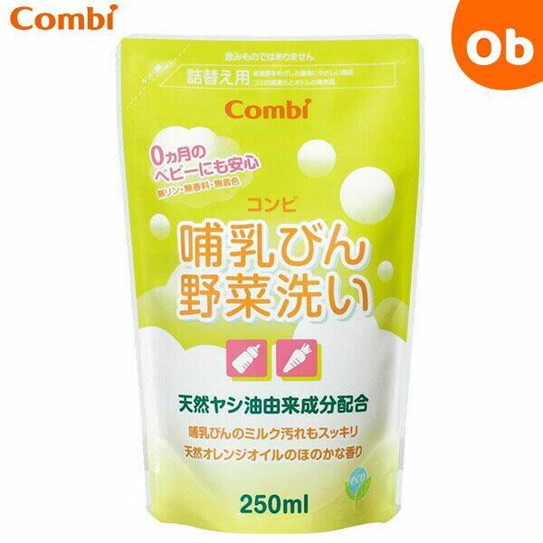 コンビ 日本未発売 初回限定 哺乳びん野菜洗い詰替え用250ml