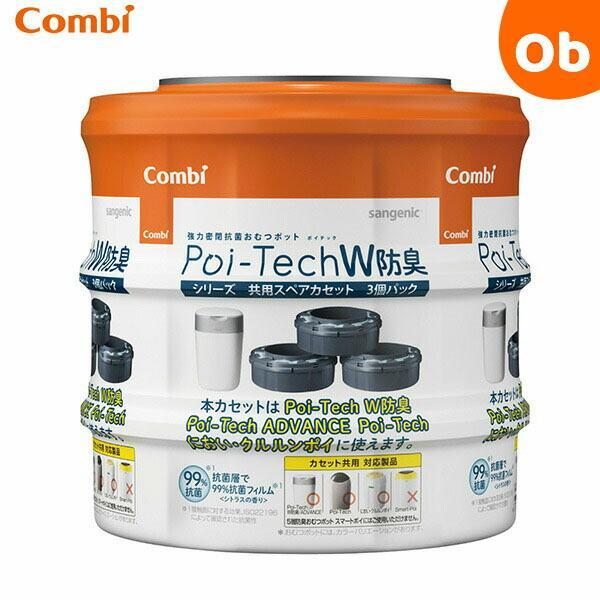 コンビ 信用 強力防臭抗菌おむつポット ポイテックシリーズ 共用スペアカセット3個パック 在庫処分 沖縄 送料無料 一部地域を除く