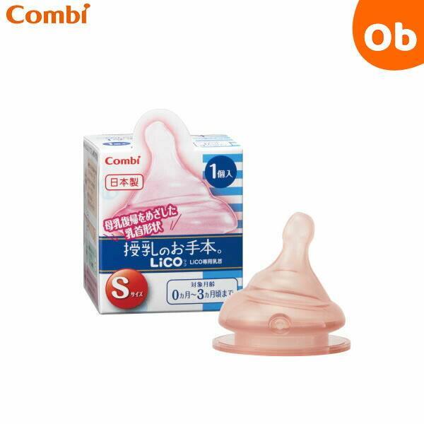 コンビ ついに再販開始 テテオ お気にいる 授乳のお手本 LiCO 1個入 Sサイズ 乳首
