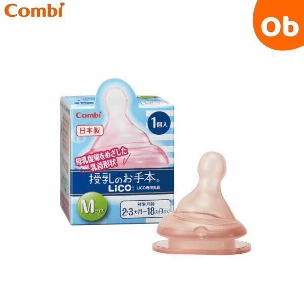 コンビ テテオ 授乳のお手本 LiCO 1個入 乳首 新色 授与 Mサイズ