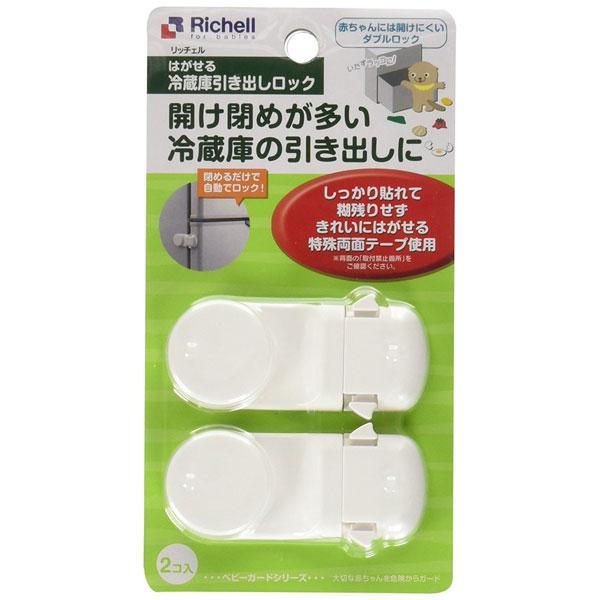 国産品 リッチェル はがせる冷蔵庫引き出しロック 全品送料無料