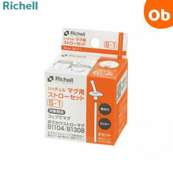 リッチェル マグ用ストローセット S-1 ショップ 低価格