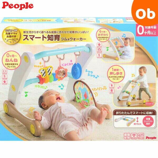 ピープル うちの赤ちゃん世界一 スマート知育ジム ウォーカー 沖縄 アウトレットセール 特集 新入荷 流行 ラッピング不可商品 送料無料 一部地域を除く