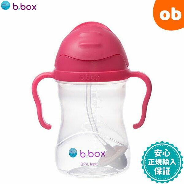 ビーボックス シッピーカップ ラズベリー 502 b.box 沖縄 一部地域を除く cup Sippy 送料無料 交換無料 マーケット