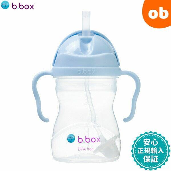 ビーボックス 迅速な対応で商品をお届け致します シッピーカップ 今だけ限定15%OFFクーポン発行中 バブルガム b.box Sippy 一部地域を除く 沖縄 送料無料 cup