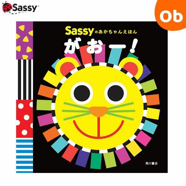 Sassyのあかちゃんえほん がおー サッシー 新作多数 日時指定 メール便送料無料