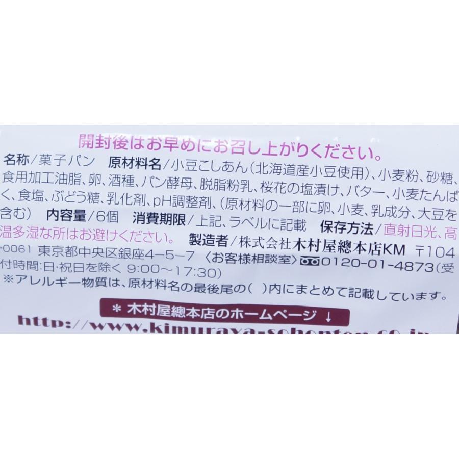 クール便発送 あんぱん 木村屋總本店 6個入り あんパン|orange-heart|02