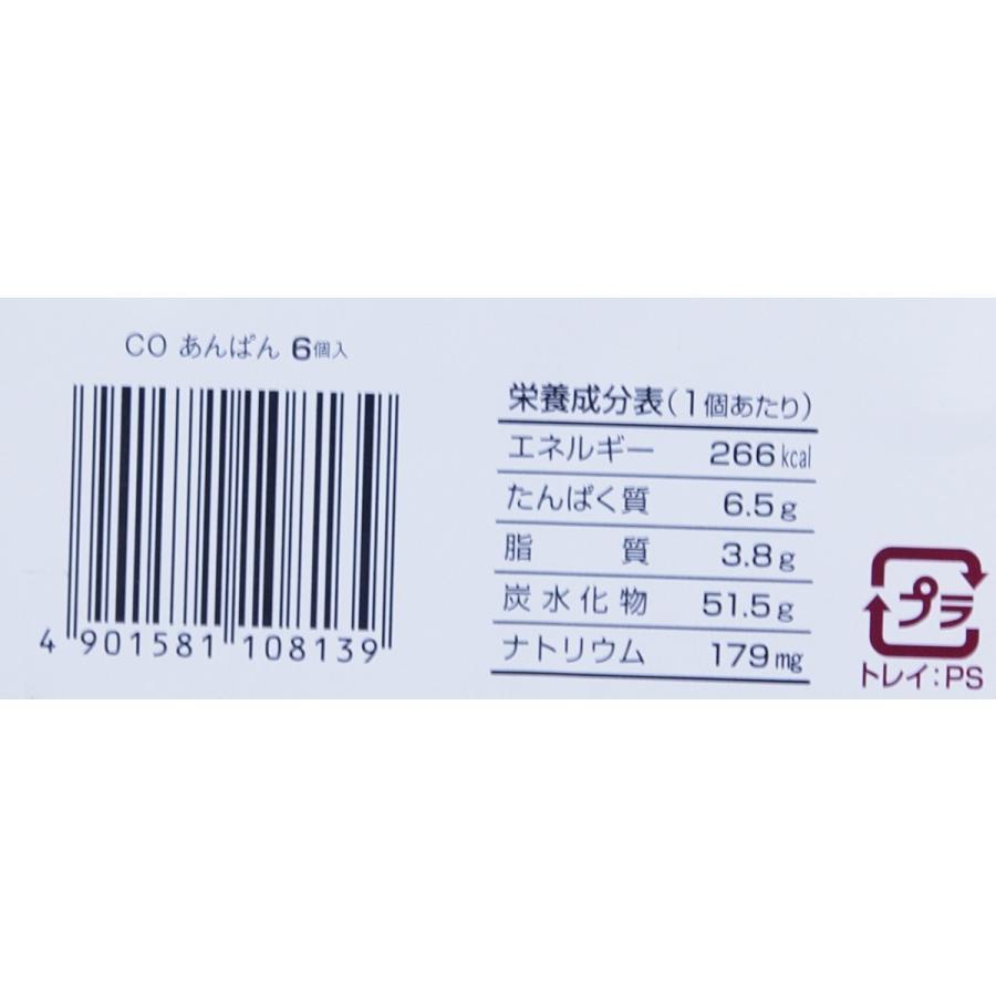 クール便発送 あんぱん 木村屋總本店 6個入り あんパン|orange-heart|03