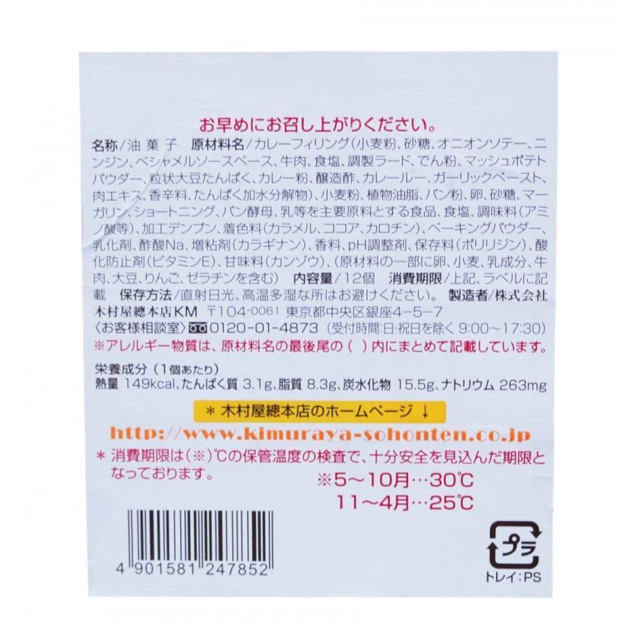 クール便発送 銀座KIMURAYA ミニ カレーパン 12個 コストコ 木村屋 カレー|orange-heart|02