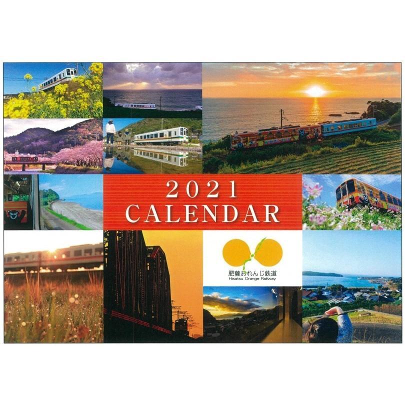 2021年カレンダー(パートナーズクラブ会員様限定)|orange-railway