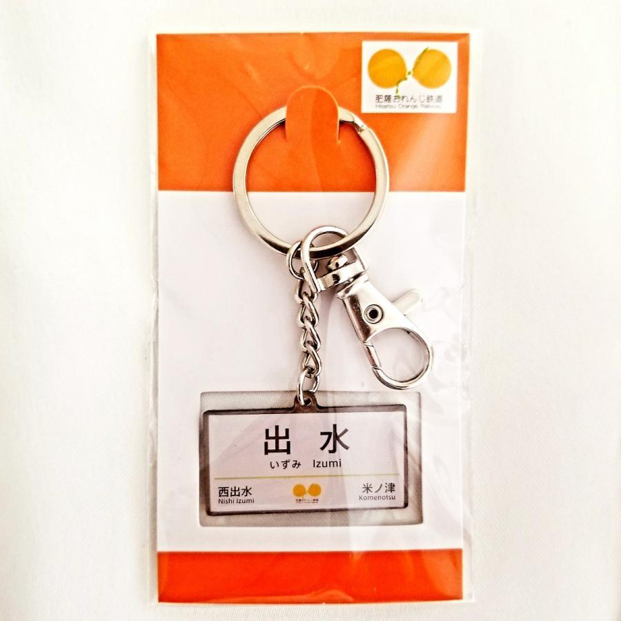 駅名キーホルダー(出水駅)|orange-railway