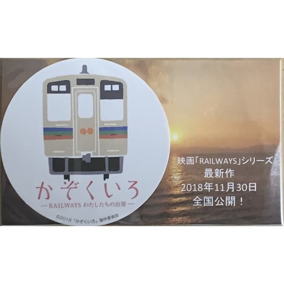 オリジナルグッズ詰め合わせセット第2弾|orange-railway|07