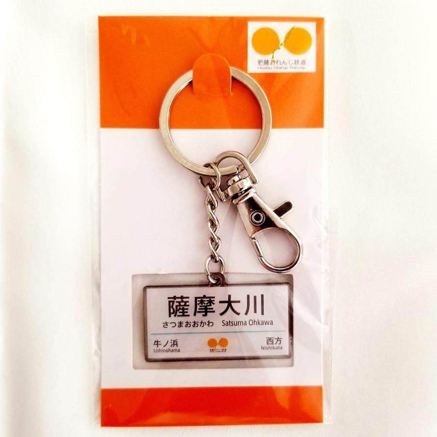 駅名キーホルダー(薩摩大川駅)|orange-railway
