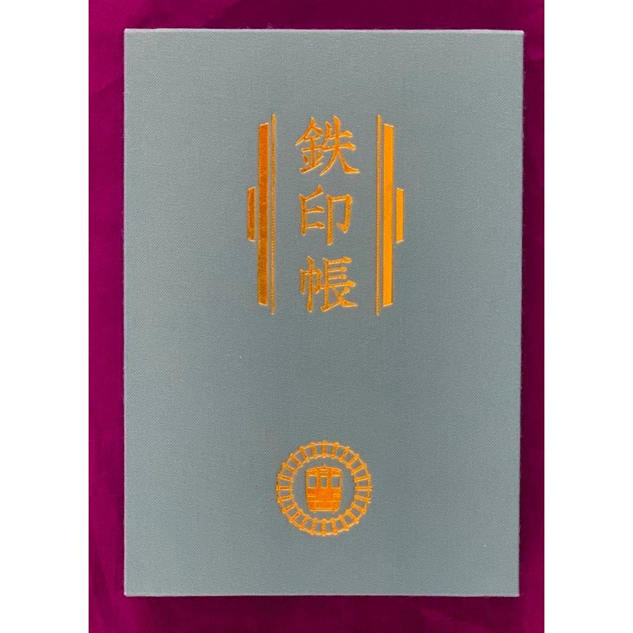 鉄印帳(水色) orange-railway