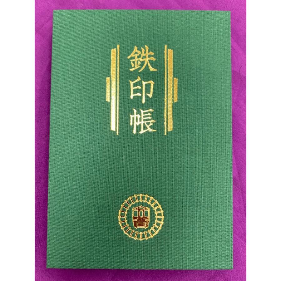 鉄印帳(緑)|orange-railway