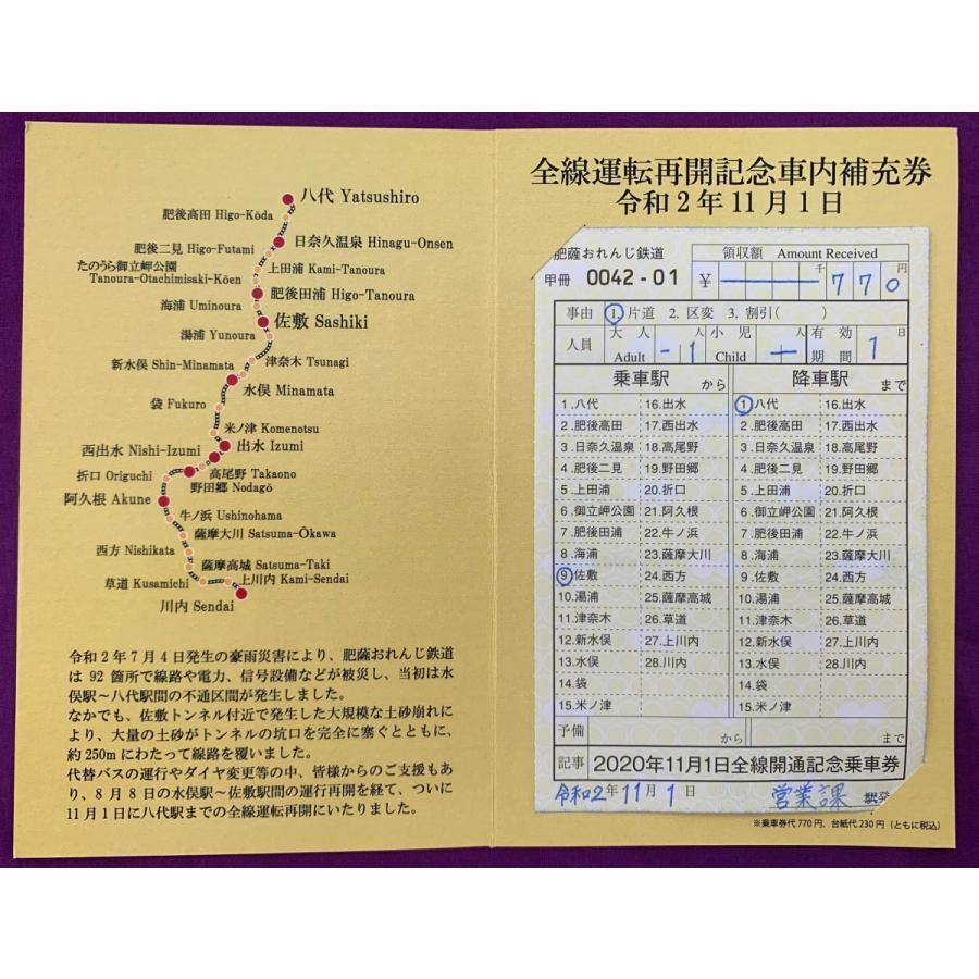 全線運転再開記念車内補充乗車券(台紙付)|orange-railway|03