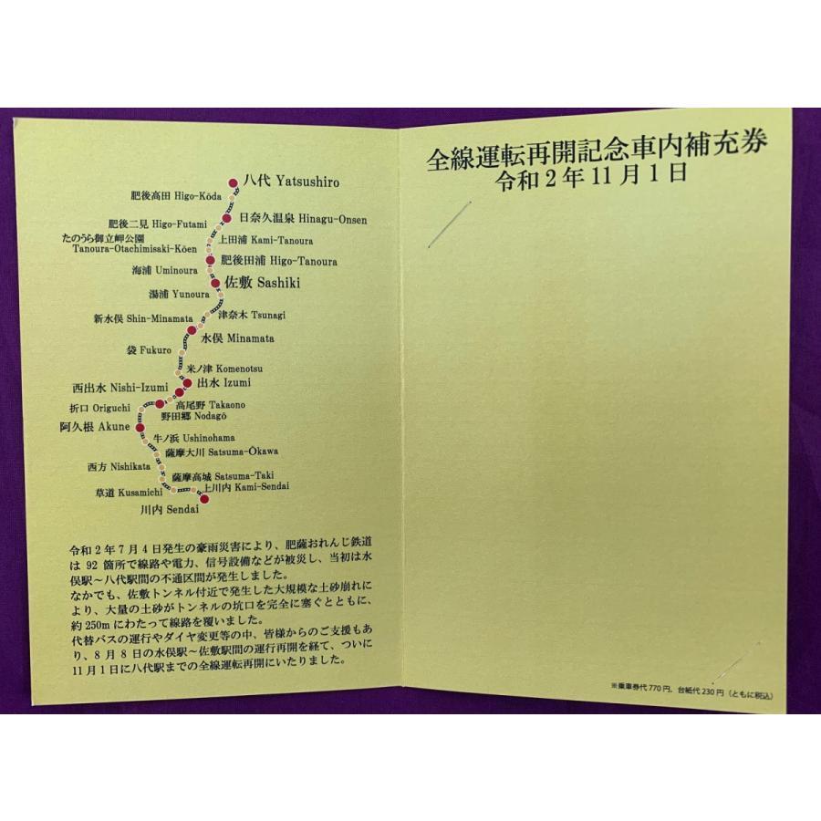 全線運転再開記念車内補充乗車券(台紙付)|orange-railway|05