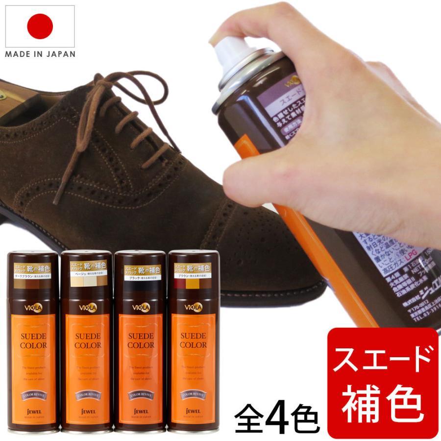 ヴィオラ スエードカラー スプレー 220ml(スエード・スウェード・ヌバック・起毛革用 補色スプレー・補色 スプレー・スエード 補色)|orangeheal