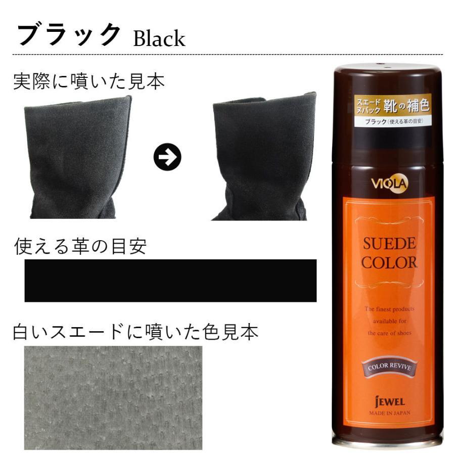 ヴィオラ スエードカラー スプレー 220ml(スエード・スウェード・ヌバック・起毛革用 補色スプレー・補色 スプレー・スエード 補色)|orangeheal|04