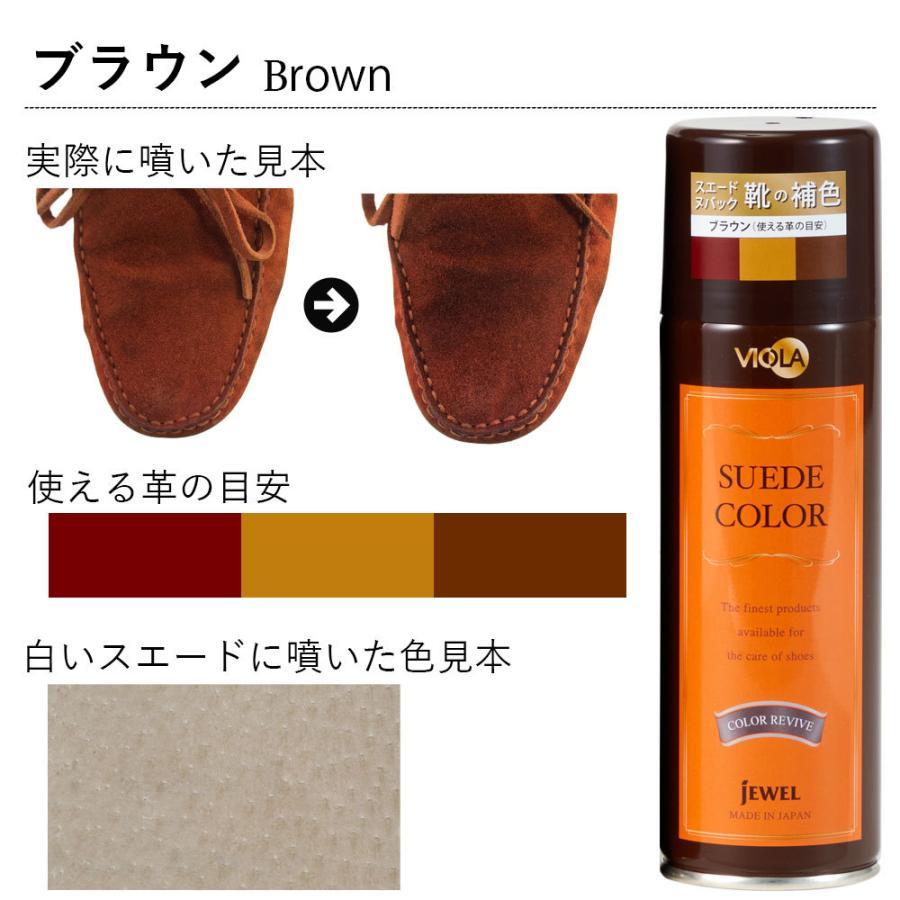 ヴィオラ スエードカラー スプレー 220ml(スエード・スウェード・ヌバック・起毛革用 補色スプレー・補色 スプレー・スエード 補色)|orangeheal|05